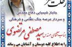 درگذشت جانباز نجف آبادی در تهران+تصویر