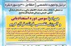 فراخوان کلاس های قرآن و معارف در نجف آباد+تصویر