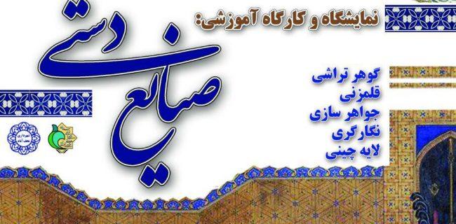 نمایشگاه و کارگاه آموزشی صنایع دستی در نجف آباد نمایشگاه و کارگاه آموزشی صنایع دستی در نجف آباد نمایشگاه و کارگاه آموزشی صنایع دستی در نجف آباد                                               650x320