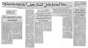 تجدید محاکمه اعدام در نجف آباد اعدام عوامل اصلی کشتار در نجف آباد اعدام عوامل اصلی کشتار در نجف آباد                       300x165