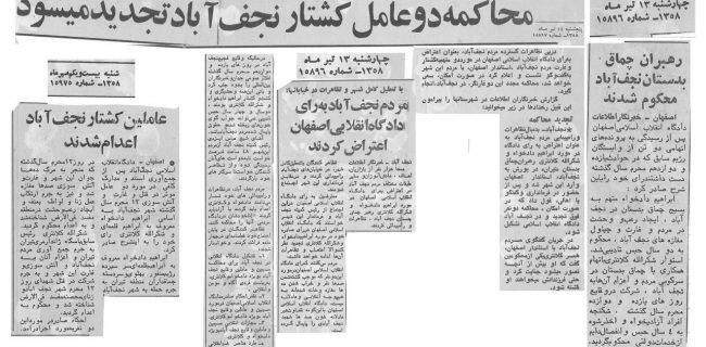 اعدام عوامل اصلی کشتار در نجف آباد اعدام عوامل اصلی کشتار در نجف آباد اعدام عوامل اصلی کشتار در نجف آباد                       650x320