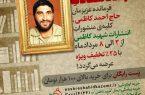 فروش ویژه انتشارات شهید کاظمی