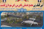 افتتاح باغ بانوان گلدشت با اعتبار پنج میلیاردی