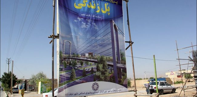 ساخت پل زندگی در نجف آباد+فیلم ساخت پل زندگی در نجف آباد+فیلم ساخت پل زندگی در نجف آباد+فیلم                 650x320