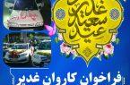 راهاندازی کاروان خودرویی غدیر در نجفآباد