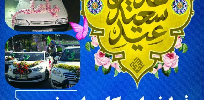 راهاندازی کاروان خودرویی غدیر در نجفآباد راهاندازی کاروان خودرویی غدیر در نجفآباد راهاندازی کاروان خودرویی غدیر در نجفآباد                       650x320