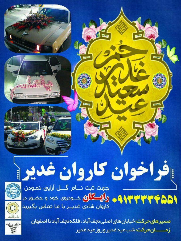 کاروان خودرویی غدیر در نجف آباد کاروان خودرویی غدیر در نجف آباد+تصاویر کاروان خودرویی غدیر در نجف آباد+تصاویر                       768x1024