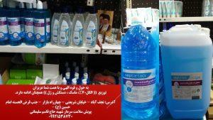 پویش سلامتی شهید سلیمانی فروش ارزان ماسک در نجف آباد فروش ارزان ماسک در نجف آباد                     300x169