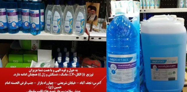 فروش ارزان ماسک در نجف آباد فروش ارزان ماسک در نجف آباد فروش ارزان ماسک در نجف آباد                     650x320