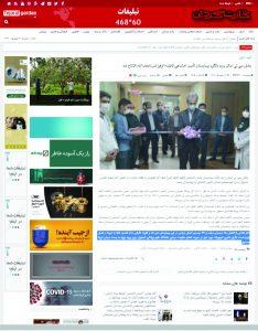 خبر بیمارستان تامین اجتماعی نجف آباد کاهش ۸۵درصدی درآمد بیمارستان نجف آباد کاهش ۸۵درصدی درآمد بیمارستان نجف آباد                                  234x300