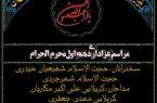 روضه در یادمان شهدای نجف آباد+تصویر
