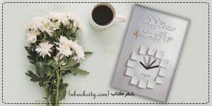 کتاب سه دقیقه در قیامت مسابقه کتابخوانی در نجف آباد مسابقه کتابخوانی در نجف آباد                                 nbookcity