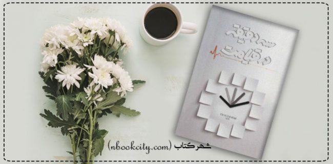 مسابقه کتابخوانی در نجف آباد مسابقه کتابخوانی در نجف آباد مسابقه کتابخوانی در نجف آباد                                 nbookcity