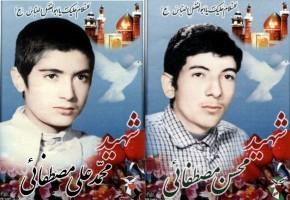 شهیدان مصطفایی درگذشت پدر شهیدان مصطفایی در نجف آباد درگذشت پدر شهیدان مصطفایی در نجف آباد