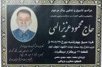 درگذشت پدر شهید مهرداد عزیزالهی+تصاویر و فیلم