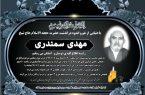 درگذشت عالمی از نجف آباد+تصویر