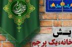 اجرای طرح غدیری «هر خانه یک پرچم» در ویلاشهر