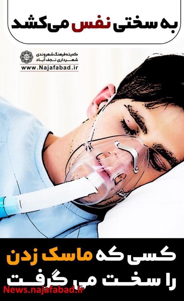 ماسک در تابلوهای فرهنگ شهروندی نجف آباد ماسک زدن تابلوهای فرهنگ شهروندی نجف آباد+تصاویر ماسک زدن تابلوهای فرهنگ شهروندی نجف آباد+تصاویر 1596273762 U3jY0 626x1024