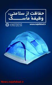 ماسک در تابلوهای فرهنگ شهروندی نجف آباد ماسک زدن تابلوهای فرهنگ شهروندی نجف آباد+تصاویر ماسک زدن تابلوهای فرهنگ شهروندی نجف آباد+تصاویر 1596273764 I8zL3 184x300