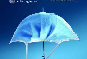 ماسک زدن تابلوهای فرهنگ شهروندی نجف آباد+تصاویر ماسک زدن تابلوهای فرهنگ شهروندی نجف آباد+تصاویر ماسک زدن تابلوهای فرهنگ شهروندی نجف آباد+تصاویر 1596273765 U1gX7 295x202