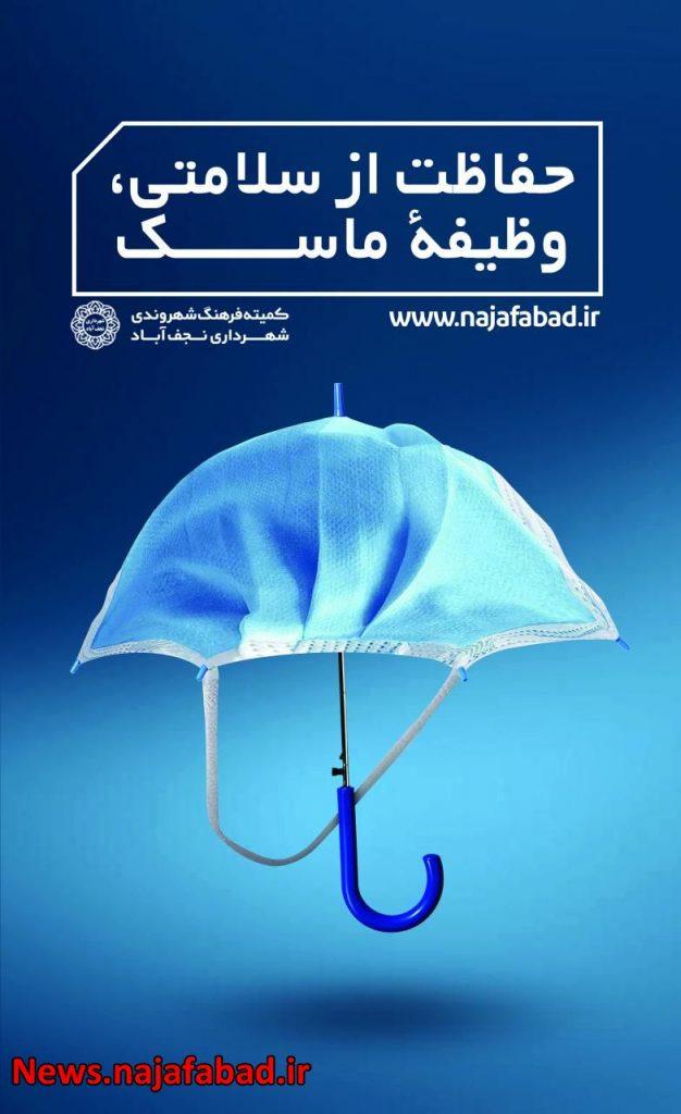 ماسک در تابلوهای فرهنگ شهروندی نجف آباد ماسک زدن تابلوهای فرهنگ شهروندی نجف آباد+تصاویر ماسک زدن تابلوهای فرهنگ شهروندی نجف آباد+تصاویر 1596273765 U1gX7 626x1024