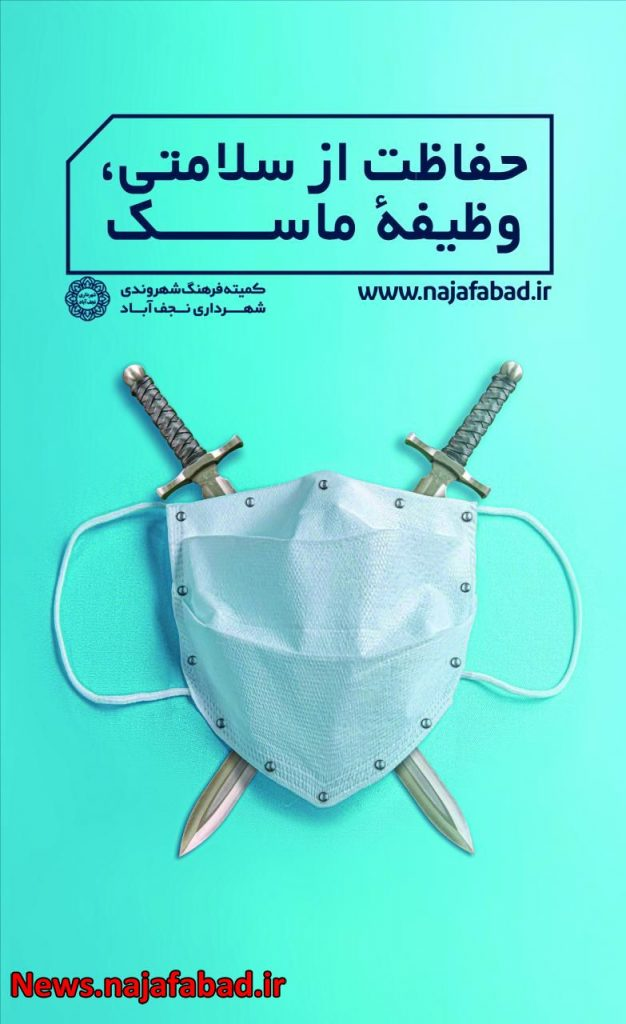ماسک در تابلوهای فرهنگ شهروندی نجف آباد ماسک زدن تابلوهای فرهنگ شهروندی نجف آباد+تصاویر ماسک زدن تابلوهای فرهنگ شهروندی نجف آباد+تصاویر 1596273766 E0kI1 626x1024