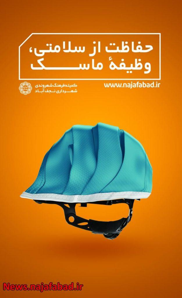 ماسک در تابلوهای فرهنگ شهروندی نجف آباد ماسک زدن تابلوهای فرهنگ شهروندی نجف آباد+تصاویر ماسک زدن تابلوهای فرهنگ شهروندی نجف آباد+تصاویر 1596273767 M5iX6 626x1024