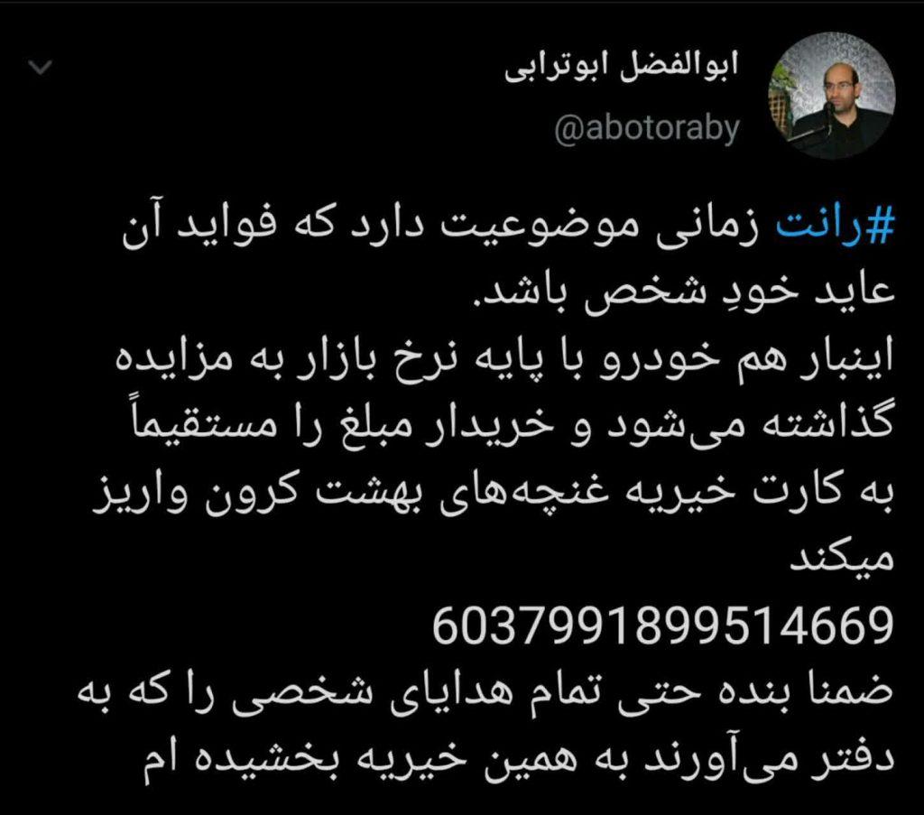 توییت ابوالفضل ابوترابی در مورد دنا پلاس فروش خودروی نماینده نجف آباد در مجلس+توییت ها فروش خودروی نماینده نجف آباد در مجلس+توییت ها                 1 1024x903