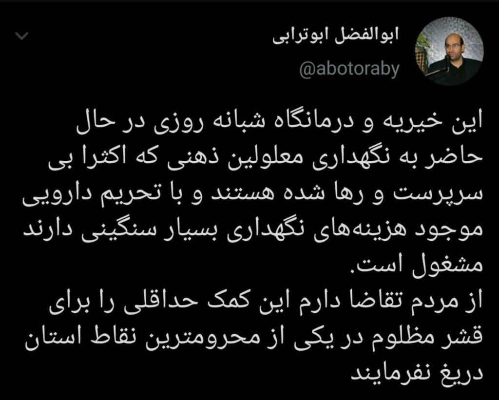 توییت ابوالفضل ابوترابی در مورد دنا پلاس فروش خودروی نماینده نجف آباد در مجلس+توییت ها فروش خودروی نماینده نجف آباد در مجلس+توییت ها                 2 1024x821