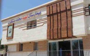 بیمارستان شهید محمد منتظری نجف آباد اختصاص بیمارستان شهید منتظری نجف آباد به بیماران کرونایی اختصاص بیمارستان شهید منتظری نجف آباد به بیماران کرونایی                                                   300x187