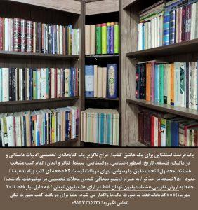 حراج کتابخانه یکی از نویسندگان نجف آباد حراج کتابخانه شخصی یکی از نویسندگان سرشناس نجف آباد حراج کتابخانه شخصی یکی از نویسندگان سرشناس نجف آباد                   282x300