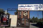 دانشگاه فرهنگیان شهید آیت نجف آباد+تصاویر