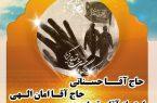 فراخوان برنامه دختران آسمانی در نجف آباد+تصویر