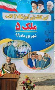 کلنگ زنی آموزشگاه ملک5 کلنگ زنی آموزشگاه ملک۵ در نجف آباد+تصاویر کلنگ زنی آموزشگاه ملک۵ در نجف آباد+تصاویر                 185x300
