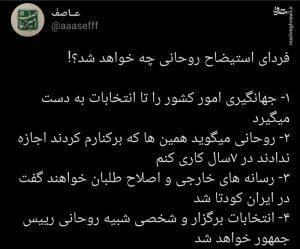 استیضاح حسن روحانی کمک به ضعف دولت را از رهبری بیاموزیم کمک به ضعف دولت را از رهبری بیاموزیم                             300x249
