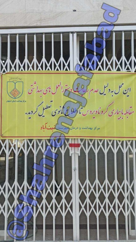 تعطیلی بانک ملی نجف آباد تعطیلی بازار و برخی اماکن شلوغ نجف آباد+تصاویر تعطیلی بازار و برخی اماکن شلوغ نجف آباد+تصاویر                 579x1024