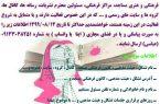 فراخوان بنیاد شهید نجف آباد برای فعالین مجازی