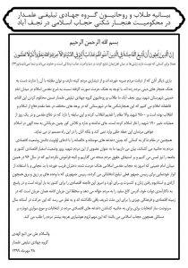 بیانیه گروه علمدار نجف آباد به حاشیه کشاندن دغدغه های اقتصادی به حاشیه کشاندن دغدغه های اقتصادی                                    1 210x300