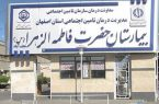 پاسخ بیمارستان فاطمه زهرا نجف آباد به انتقاد یک شهروند