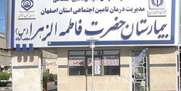 پاسخ بیمارستان فاطمه زهرا نجف آباد به انتقاد یک شهروند پاسخ بیمارستان فاطمه زهرا نجف آباد به انتقاد یک شهروند پاسخ بیمارستان فاطمه زهرا نجف آباد به انتقاد یک شهروند                                                        633x320