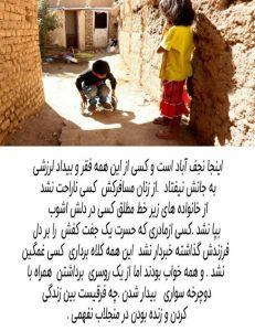 فقر در نجف آباد هیچ مرفه بی دردی را ندیدم هیچ مرفه بی دردی را ندیدم                             231x300