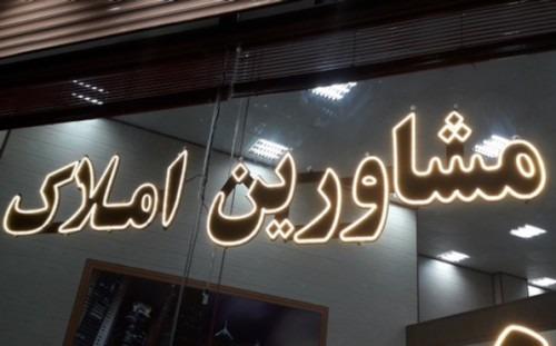 فاجعه در املاک نجف آباد؛ ۴۰۰متقاضی مشاور املاک فاجعه در املاک نجف آباد؛ ۴۰۰متقاضی مشاور املاک فاجعه در املاک نجف آباد؛ ۴۰۰متقاضی مشاور املاک