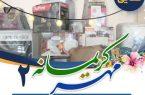 تهیه جهیزیه برای نیازمندان توسط سپاه نجف آباد