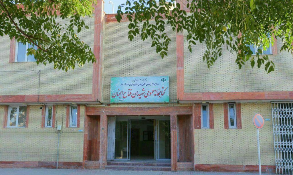 کتابخانه شهیدان فتاح الجنان نجف آ باد ۸ ساله شدن مجهزترین کتابخانه نابینایان نجف آباد ۸ ساله شدن مجهزترین کتابخانه نابینایان نجف آباد+تصاویر                                                                      1024x611