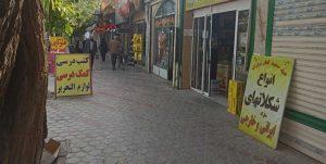 اصناف نجف آباد در شرایط کرونایی وضعیت سیاه کرونای نجفآباد در سایه عدم حمایت از مشاغل آسیبدیده وضعیت سیاه کرونای نجفآباد در سایه عدم حمایت از مشاغل آسیبدیده 13990807000473 Test PhotoN 300x151
