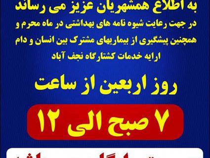 فعالیت رایگان کشتارگاه نجف آباد در روز اربعین فعالیت رایگان کشتارگاه نجف آباد در روز اربعین فعالیت رایگان کشتارگاه نجف آباد در روز اربعین 1601961726 V0wK4 2 425x320
