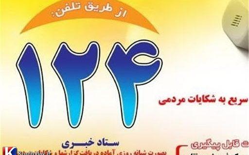 ثبت ۲۰۹ گزارش در سامانه ۱۲۴ تعزیرات نجف آباد ثبت ۲۰۹ گزارش در سامانه ۱۲۴ تعزیرات نجف آباد ثبت ۲۰۹ گزارش در سامانه ۱۲۴ تعزیرات نجف آباد                         124 512x320
