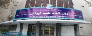 دانشکده طب ایرانی توصیههای سنتی وزارت بهداشت برای کروناییها توصیههای سنتی وزارت بهداشت برای کروناییها                   300x119