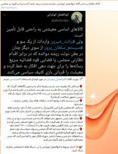 کانال ابوالفضل ابوترابی در ایتا بازی سیاسی رییس جمهور با قیمت ها بازی سیاسی رییس جمهور با قیمت ها                                              231x300