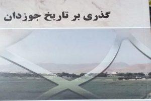 کتاب گذری بر تاریخ جوزدان انتشار کتاب تاریخ جوزدان انتشار کتاب تاریخ جوزدان                                       300x200